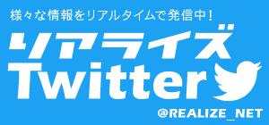 リアライズネットのTwitterです。お気軽にフォローください!