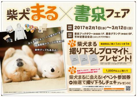 【柴犬まる×書泉 フェア】柴犬「まる」関連商品が勢揃い!書泉、芳林堂書店各店 2/1~3/12