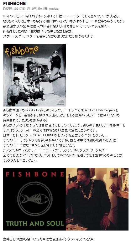 「FISHBONE」DJが語る屋根裏音楽夜話 オーダーステッカー ブログ